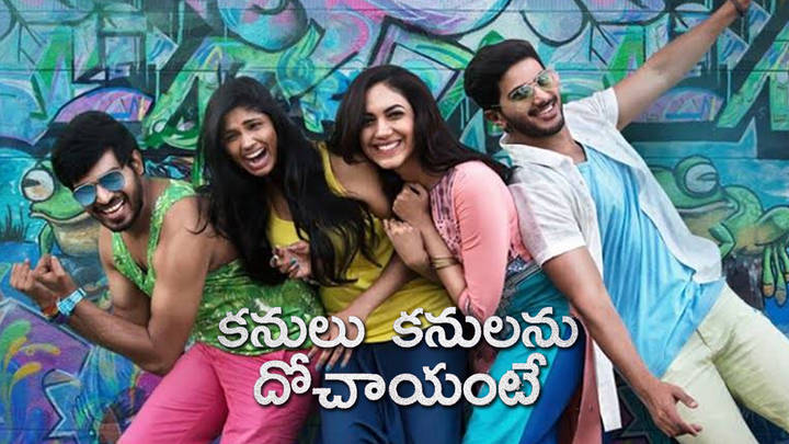 A Look At Our Favourite Telugu Movie on aha: KanullamDocheyeanta